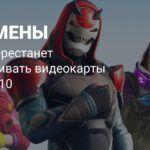 Системные требования Fortnite изменятся с 10 сезоном