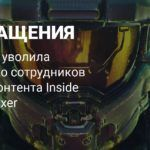 Слух: Microsoft сокращает внутренние команды по контенту Inside Xbox и Mixer