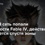[Слухи] В сеть попали подробности Fable IV, действие развернется спустя эоны