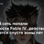 [Слухи] В сеть попали подробности Fable IV, действие развернется спустя эоны лет