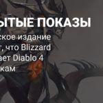 СМИ: Diablo 4 показали сотрудникам Blizzard
