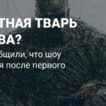 СМИ: Сериал «Болотная Тварь» закрыт