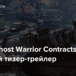 Sniper Ghost Warrior Contracts — Первый тизер-трейлер