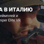 Снова в Италию — первый геймплей Sniper Elite VR