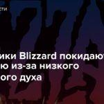Сотрудники Blizzard покидают компанию из-за низкого морального духа
