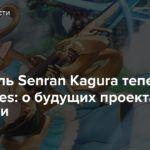 Создатель Senran Kagura теперь в Cygames: о будущих проектах компании