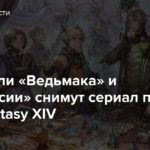Создатели «Ведьмака» и «Экспансии» снимут сериал по Final Fantasy XIV