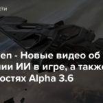 Star Citizen — Новые видео об улучшении ИИ в игре, а также о подробностях Alpha 3.6