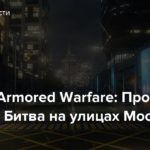 [Стрим] Armored Warfare: Проект Армата — Битва на улицах Москвы