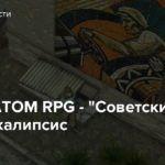 "Стрим: ATOM RPG — ""Советский"" постапокалипсис"