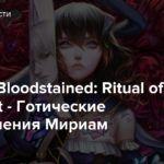 [Стрим] Bloodstained: Ritual of the Night — Готические приключения Мириам