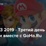 Стрим: E3 2019 — Третий день выставки вместе с GoHa.Ru