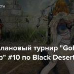 """Стрим: Клановый турнир """"GoHa Guild Cup"""" #10 по Black Desert"""
