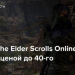 Стрим: The Elder Scrolls Online — Любой ценой до 40-го