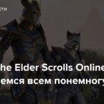 Стрим: The Elder Scrolls Online — Занимаемся всем понемногу