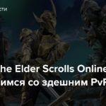 Стрим: The Elder Scrolls Online — Знакомимся со здешним PvP