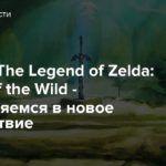 [Стрим] The Legend of Zelda: Breath of the Wild — Отправляемся в новое путешествие