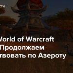 Стрим: World of Warcraft Classic — Продолжаем путешествовать по Азероту