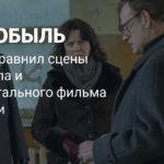 Сцены из сериала «Чернобыль» сопоставили с документальным фильмом о катастрофе