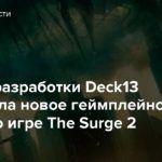 Студия разработки Deck13 выпустила новое геймплейное видео по игре The Surge 2