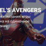 Сюжетная кампания Marvel's Avengers рассчитана только на одного игрока
