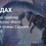 Сюжетный трейлер расширения Iceborne для Monster Hunter: World и планы Capcom на E3 2019