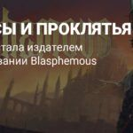 Team17 стала издателем мрачной метроидвании Blasphemous