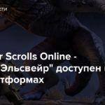 """The Elder Scrolls Online — Теперь """"Эльсвейр"""" доступен на всех платформах"""