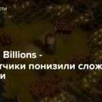 They Are Billions — Разработчики понизили сложность кампании