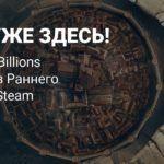 They Are Billions вышла из Раннего доступа Steam — игроков ждёт новая 60-часовая кампания