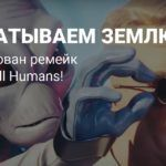 THQ Nordic анонсировала ремейк Destroy All Humans!