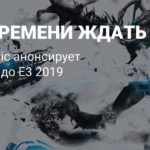 THQ Nordic анонсирует три игры до конца недели
