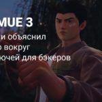 Тим Суини объяснил, почему бэкеры не получат ключи Shenmue 3 в Steam