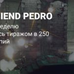 Тираж My Friend Pedro составил 250 тысяч копий