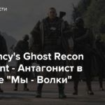 "Tom Clancy's Ghost Recon Breakpoint — Антагонист в трейлере ""Мы — Волки"""
