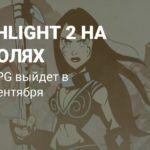 Torchlight 2 выйдет на консолях в сентябре