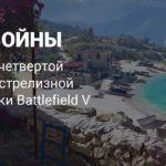 Трейлер четвертой главы «Хода войны» в Battlefield 5