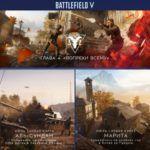 Трейлер «Вопреки всему» — четвёртой главы поддержки Battlefield V