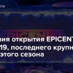 Церемония открытия EPICENTER Major 2019, последнего крупного турнира этого сезона