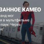 У Тома Холланда могло быть камео в «Человеке-пауке: Через вселенные»