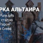 Ubisoft и Pure Arts анонсировали фигурку Альтаира за $688