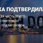 Ubisoft подтвердила название Watch Dogs Legion и показала логотип
