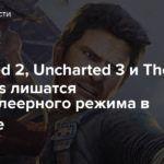 Uncharted 2, Uncharted 3 и The Last of Us лишатся мультиплеерного режима в сентябре