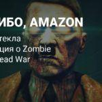 Утечка: Анонс Zombie Army 4 Dead War от Rebellion