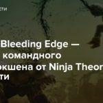 [Утечка] Bleeding Edge — Трейлер командного онлайн-экшена от Ninja Theory уже в сети
