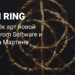 Утечка: Игра от From Software и Джорджа Мартина называется Elden Ring