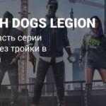 Утечка: следующая часть Watch Dogs получит подзаголовок Legion