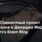 [Утечка] Совместный проект FromSoftware и Джорджа Мартина называется Elden Ring