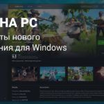 Утечка: так выглядит новое приложение Xbox для PC — замена Microsoft Store