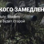 В Call of Duty: Modern Warfare не будет никакого замедления времени